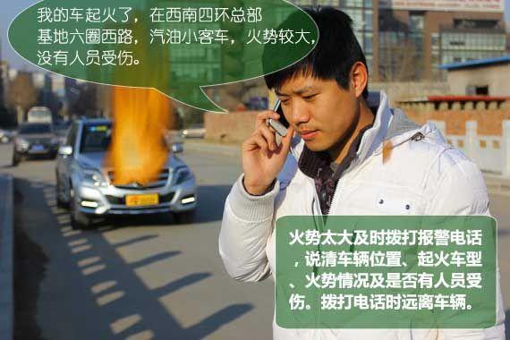 说清车辆位置、车型、火势和人员是否受伤或被困