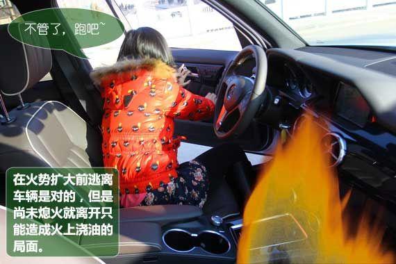 没有做相应处理立刻弃车逃跑,可能造成更大的灾难