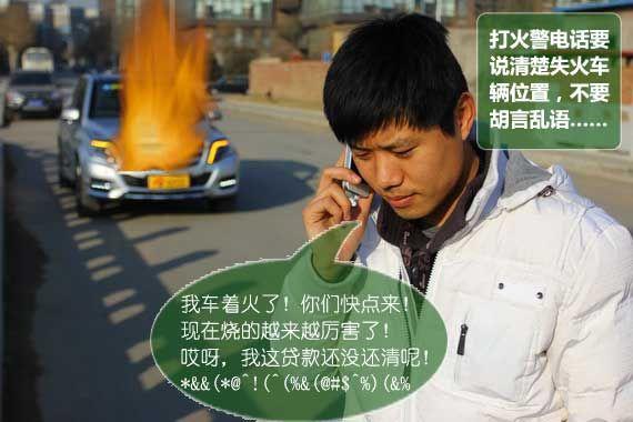 报警电话不能在短时间内阐明重点