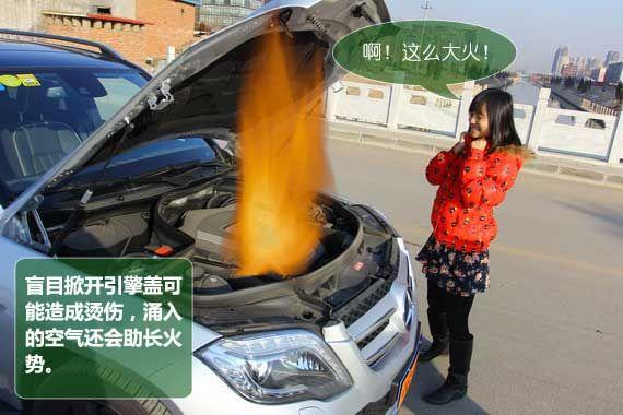 盲目打开引擎盖可能造成烧伤并助长火势