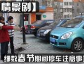 春节停车常识六大注意事项 远离烟花爆竹