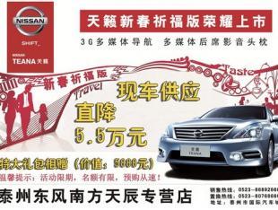 东风日产天籁 泰州优惠5.5万元
