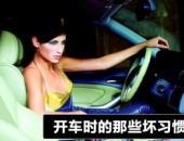 驾驶须知|被罚单罚钱又扣分 盘点开车的10个坏习惯