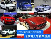 海外车展|2014日内瓦车展9款将入华新车盘点 主打改款