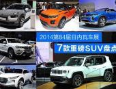 海外车展|日内瓦车展重点首发SUV盘点 中小尺寸为主