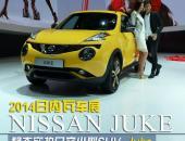 新车体验|日内瓦车展:静态体验新款日产Juke