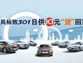 """日供10元 东风标致301新车""""贷""""回家"""