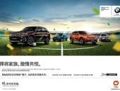 商家活动|泰州信宝行 BMW X家族足球嘉年华招募