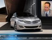 林肯在华首推2款新车 10月上市/售27万起