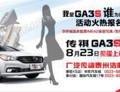 """广汽传祺""""我是GA3S,谁为我代言"""" 活动火热招募中"""