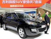 车型图解|吉利SUV豪情供7座版 轴距超汉兰达