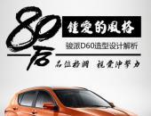 车型图解|80后钟爱的风格,骏派D60造型解析