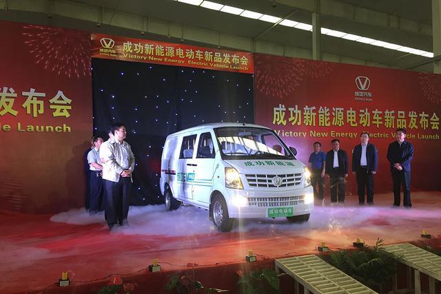 成功V2E电动车上市 补贴后售4.5万元