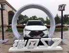 引领紧凑型SUV升级新趋势 瑞风S7正式登陆泰州市场