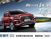 新车上市|北京现代新一代ix35上市 售价11.99万起