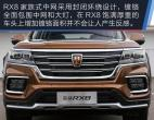 新车谍照 荣威RX8将于3月22日公布预售价格 上汽首款中大型七座SUV