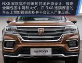新车谍照|荣威RX8将于3月22日公布预售价格
