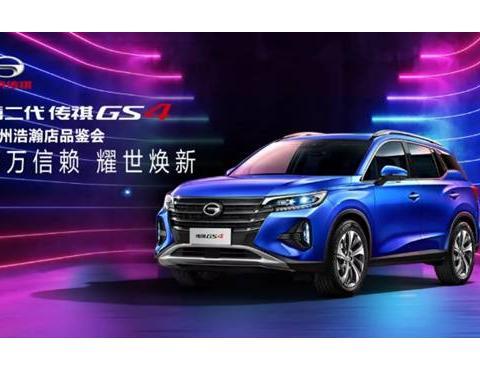 第二代传祺GS4泰州上市品鉴会于广汽传祺泰州浩瀚4S店精彩落幕!