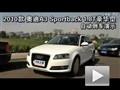 奥迪A3 Sportback 1.8T豪华型自动泊车