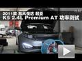 2011款东风悦达起亚K5 2.4L AT功率测试